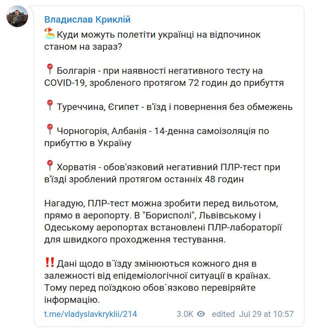 Скриншот сообщения министра инфраструктуры Владислава Криклия в Telegram