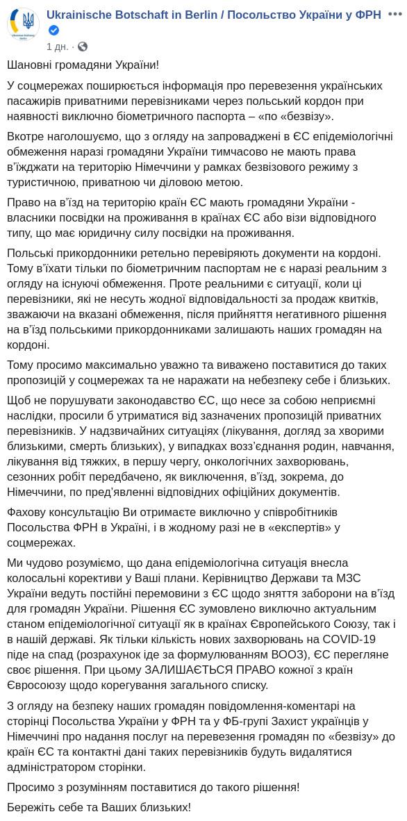 Скриншот сообщения посольства Украины в ФРГ об условиях въезда в условиях карантина