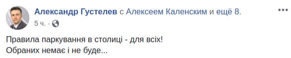 Скриншот сообщения заместителя главы КГГА Александра Густелева в Facebook