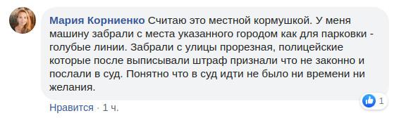 Скриншот комментария Марии Корниенко в Facebook