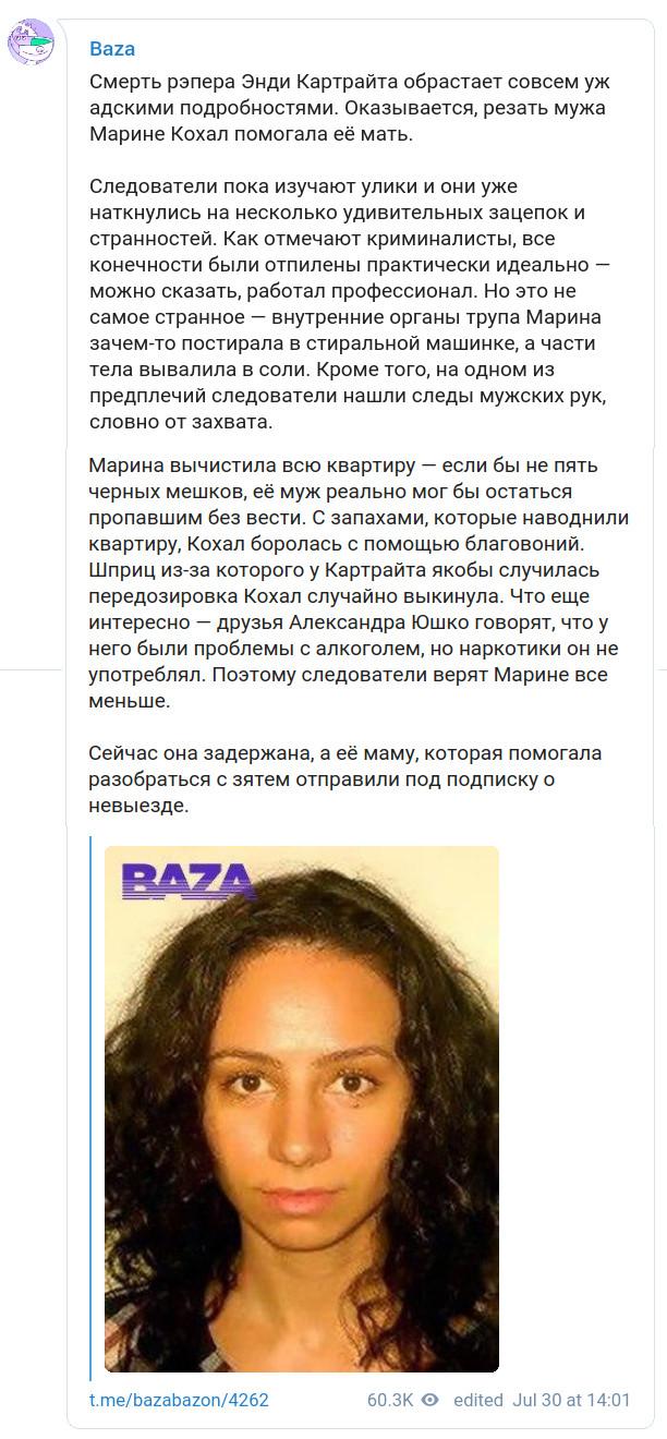 Скриншот сообщения Telegram-канала Baza о подробностях убийства украинского рэпера Энди Картрайта в Санкт-Петербурге