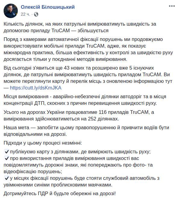 Скриншот сообщения заместителя начальника департамента патрульной полиции Алексея Билошицкого в Facebook