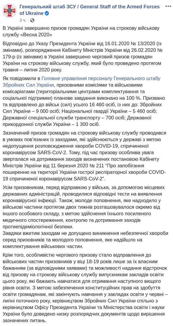 Скриншот сообщения Генерального штаба Вооруженных сил Украины в Facebook