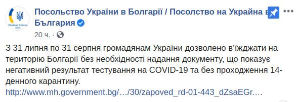 Скриншот сообщения Посольства Украины в Болгарии в Facebook