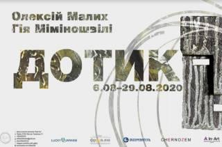 В Киеве пройдет выставка долгожданного художественного тандема
