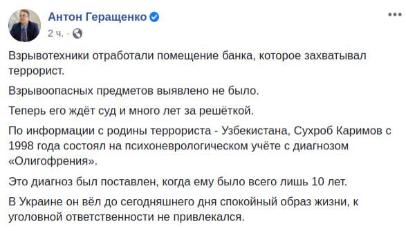 Скриншот сообщения замминистра внутренних дел Антона Геращенко в Facebook