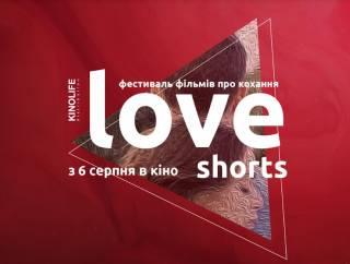 Украинцам покажут фильмы о любви