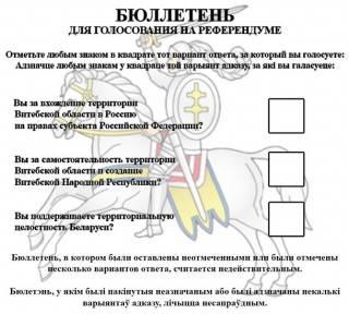 В Беларуси заговорили о создании «ВНР». Уже даже бюллетени для референдума подготовили