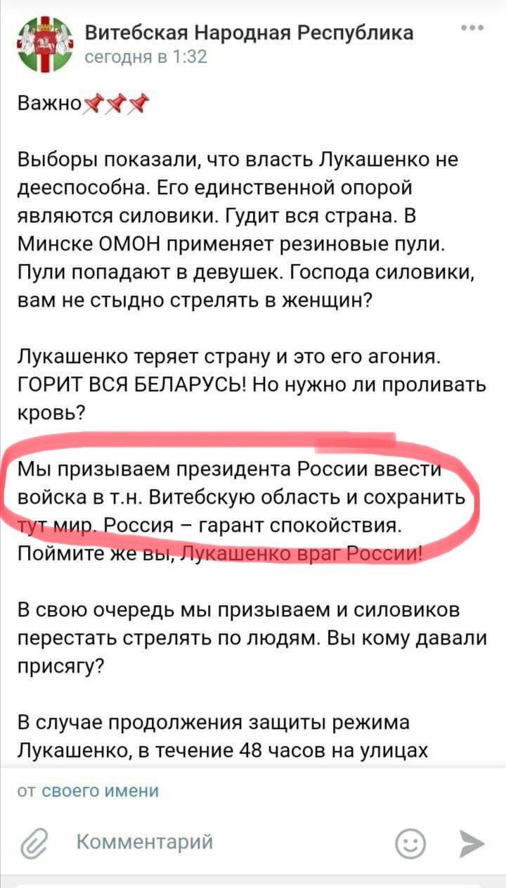"""Скриншот сообщения в Telegram о создании """"Витебской народной республики"""""""