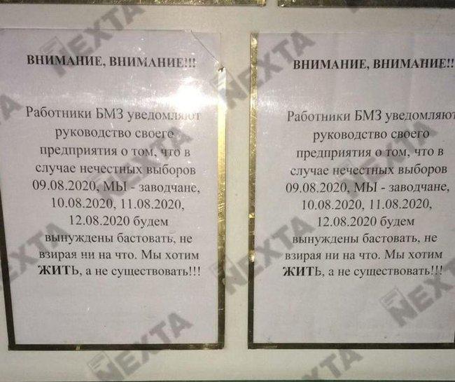 Объявление о забастовке на металлургическом заводе в Жлобино