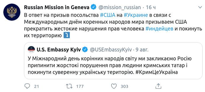 Скришот сообщения Постоянного представительства России при ООН в Twitter