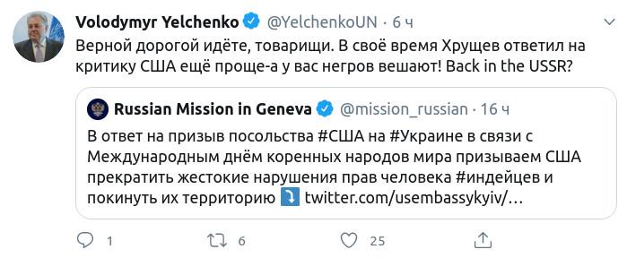 Скриншот сообщения Владимира Ельченко в Twitter