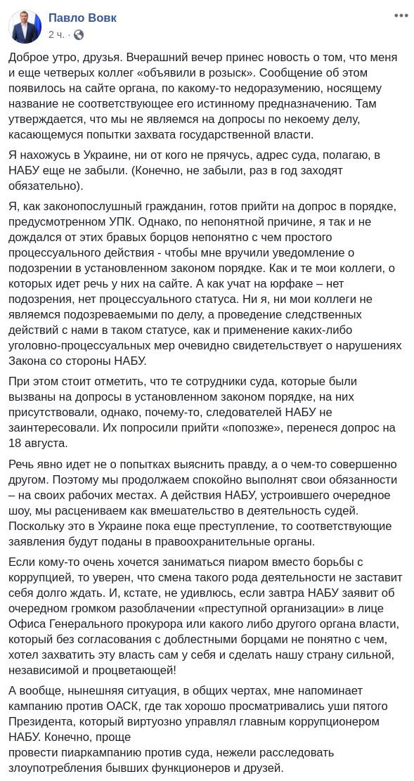 Скриншот сообщения судьи Павла Вовка в Facebook