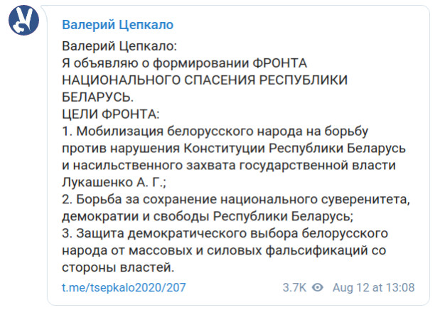 Скриншот сообщения Валерия Цепкало в Telegram о создании Национального фронта спасения Беларуси