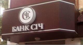 Нацбанк отказался утвердить Олега Прилуцкого председателем банка «Сич» в связи с отмыванием денег и профнепригодностью