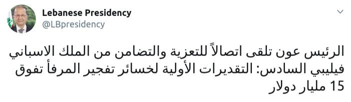 Скриншот сообщения администрации президента Ливана Мишеля Ауна в Twitter