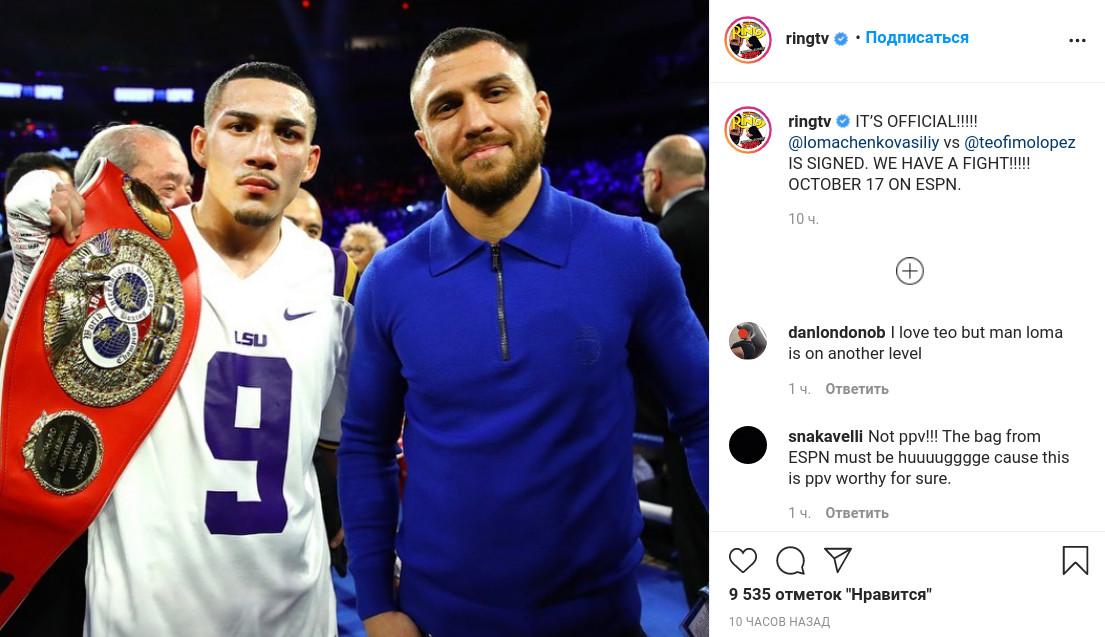 Скриншот сообщения в Instagram о подписании контракта на бой между Ломаченко и Лопесом