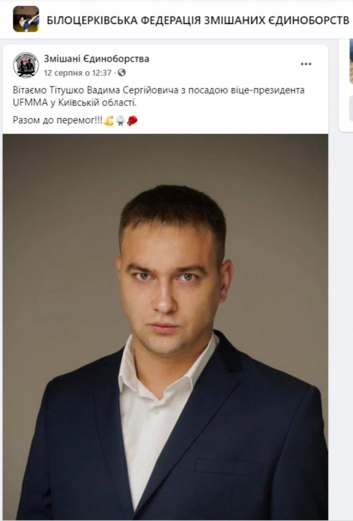 Скриншот сообщения Белоцерковской федерации ММА в Facebook