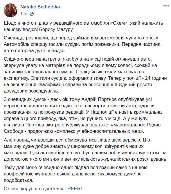 Скриншот сообщения Натальи Седлецкой в Facebook