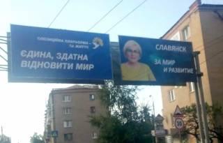 В Славянске заметили рекламные плакаты одиозной Нели Штепы