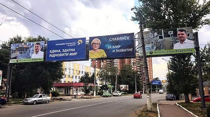 Рекламный плакат одиозной Нели Штепы в Славянске