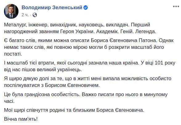 Скриншот сообщения Владимира Зеленского о смерти Бориса Патона в Facebook