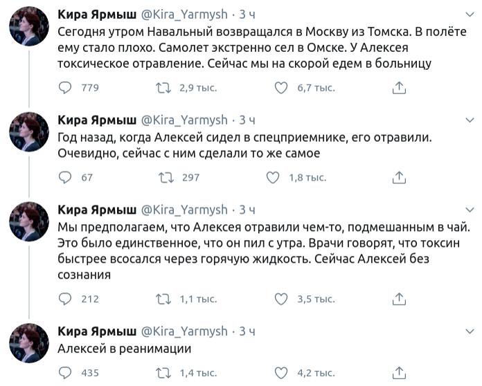 Скриншот сообщений пресс-секретаря Навального Киры Ярмыш в Twitter