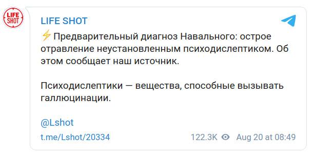 Скриншот сообщения на канале LIFE SHOT в Telegram