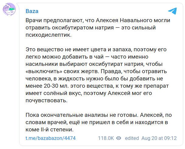 Скриншот сообщения на канале Baza в Telegram