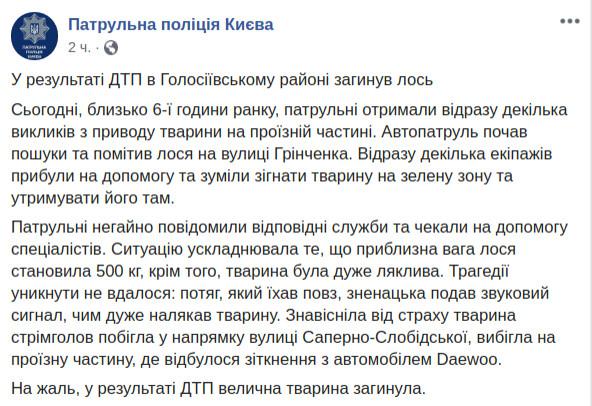 Скриншот сообщения Патрульной полиции Киева в Facebook