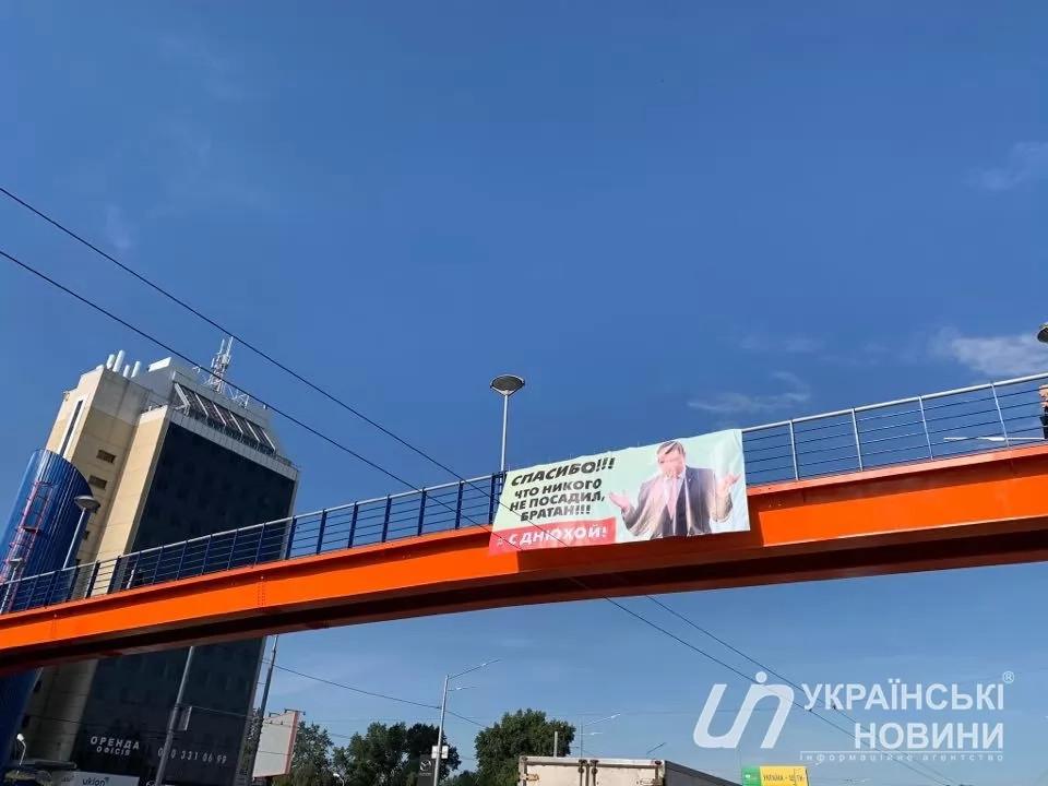 """""""Поздравление"""" с днем рождения главы НАБУ Артема Сытника"""
