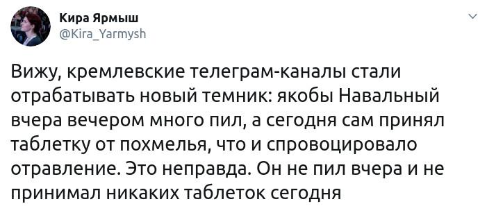 Скриншот сообщения Киры Ярмыш в Twitter