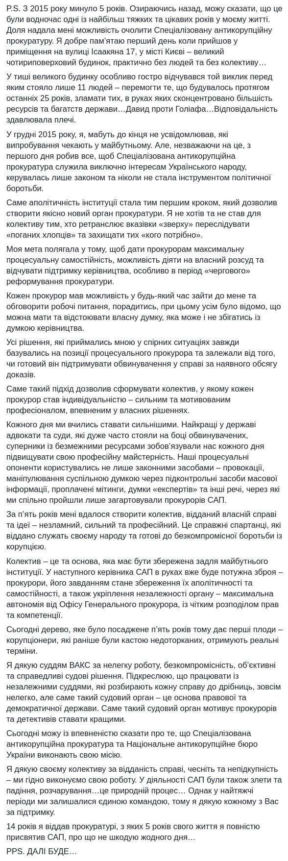 Скриншот сообщения главы САП Назара Холодницкого в Facebook