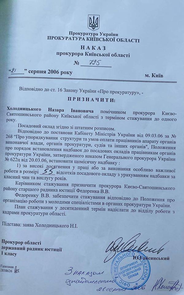 Фотография заявление Назара Холодницкого об увольнении из органов прокуратуры