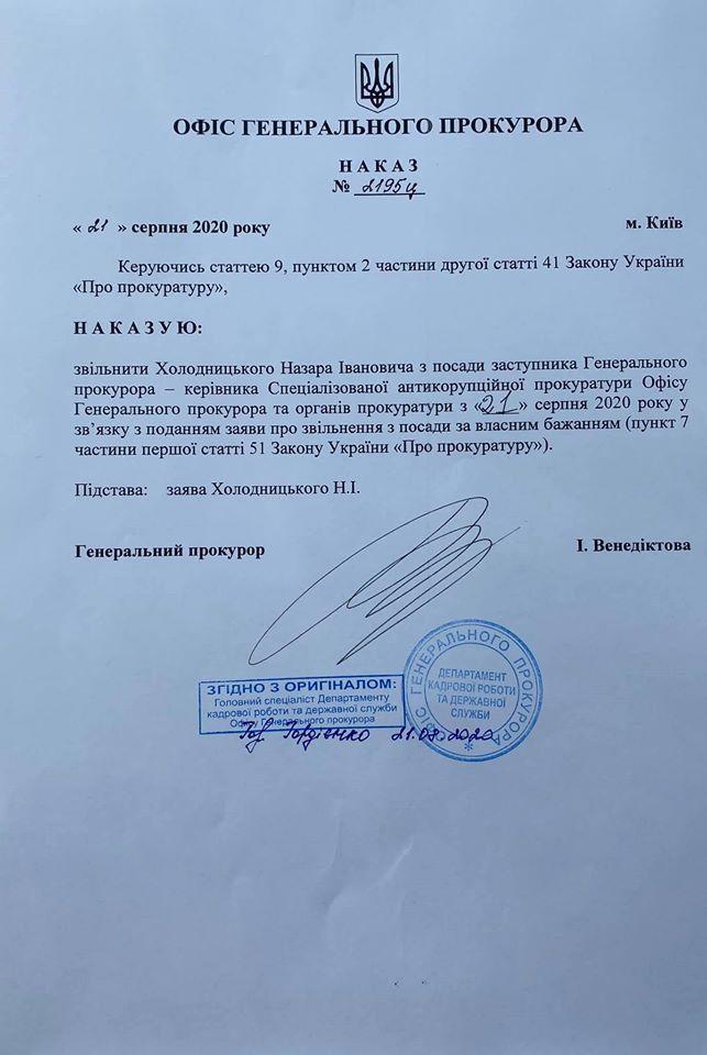 Фотография приказа Генерального прокурора И.Венедиктовой об увольнении Н.Холодницкого из органов САП
