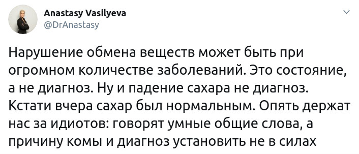 Скриншот сообщения Анастасии Васильевой в Twitter