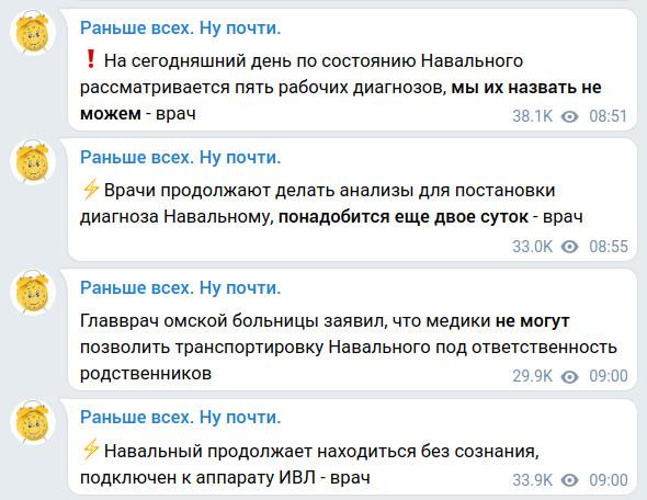 """Скриншот сообщений на канале """"Раньше всех. Ну почти"""" в Telegram"""