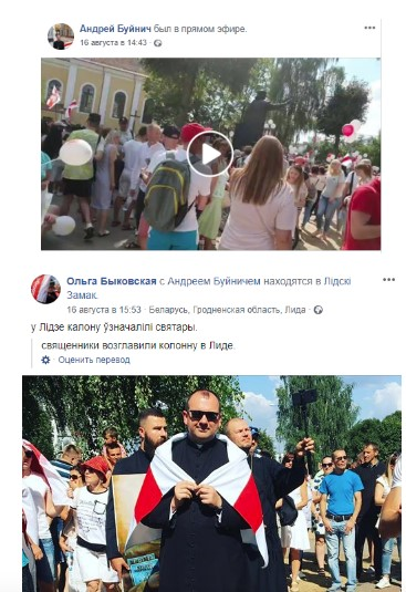 Католическая церковь и протесты в Беларуси