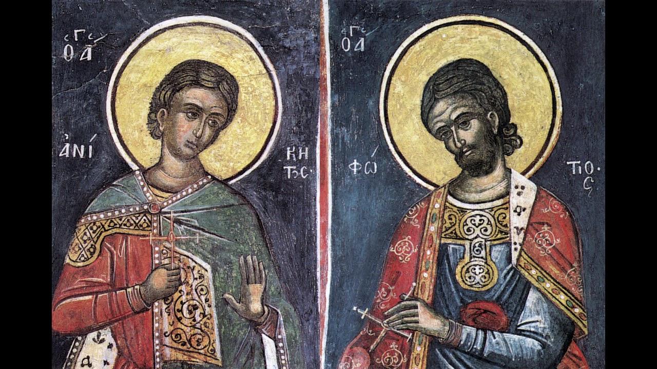 мученики Фотий и Аникита