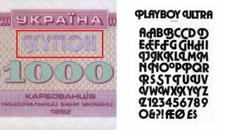На первых деньгах независимой Украины использовался шрифт Playboy