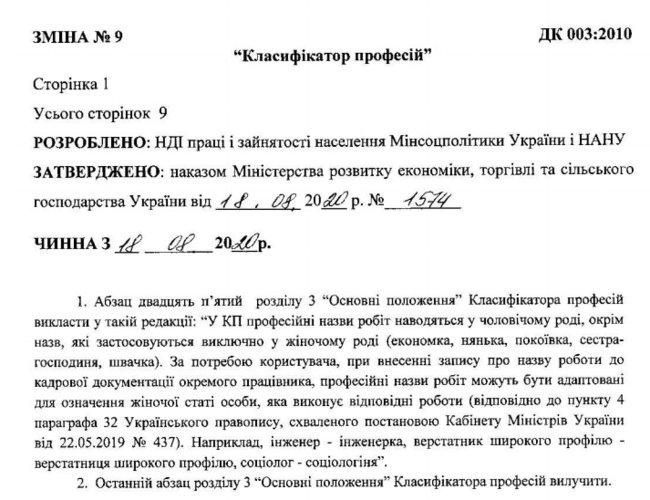 Скриншот классификатора профессий Украины с использованием феминитивов