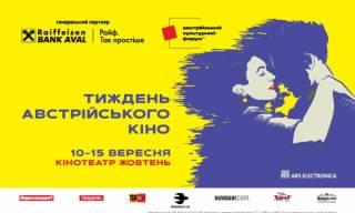 Фестиваль «Неделя Австрийского Кино» 2020 объявляет программу