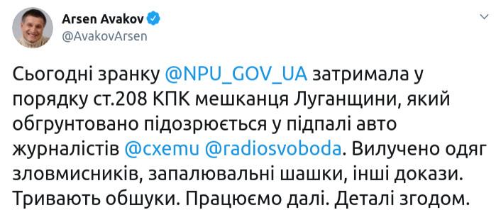 Скриншот сообщения А.Авакова в Twitter