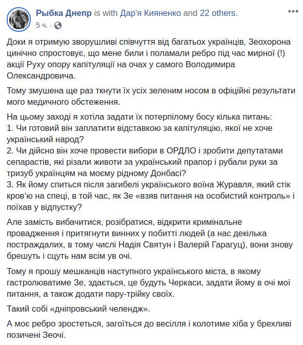 Скриншот сообщения Алины Новиковой на своей странице в Facebook