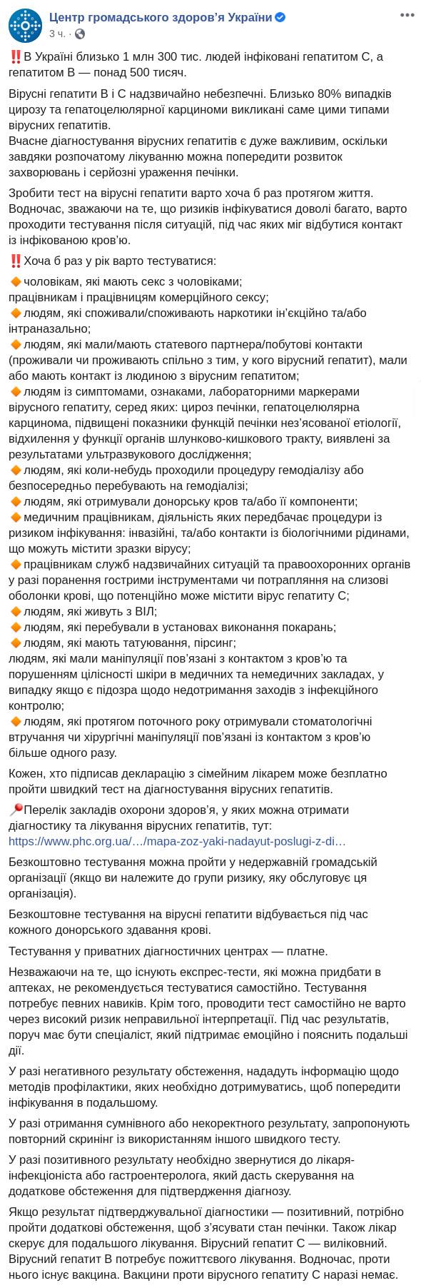Скриншот сообщения ЦОЗ Минздрава Украины в Facebook