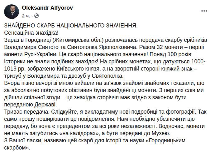 Скриншот сообщения Александра Алферова в Facebook