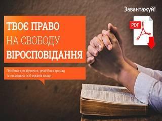 В Украине впервые появилось пособие по религиозным правам