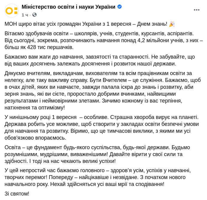 Скриншот сообщения Министерства образования и науки Украины в Facebook