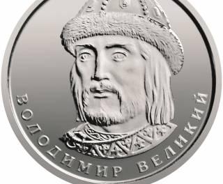 Кабмин попросил НБУ «сбрить бороду» Владимиру Великому и Ярославу Мудрому