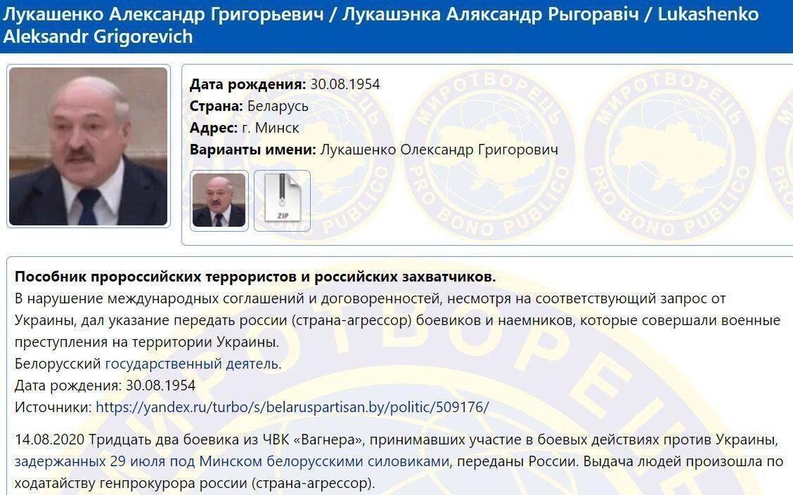"Александр Лукашенко внесен в базу данных ""Миротворца"""